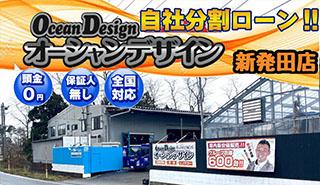オーシャンデザイン新発田店